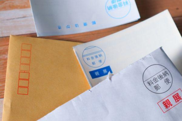 郵送物の画像